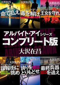 アルバイト・アイ シリーズコンプリート版【全6冊合本】