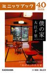 僕の家 sellection 2 「おばけ」の出る家-電子書籍
