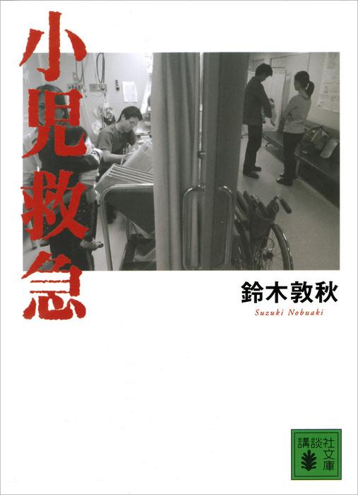 小児救急-電子書籍-拡大画像