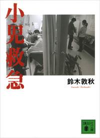 小児救急-電子書籍