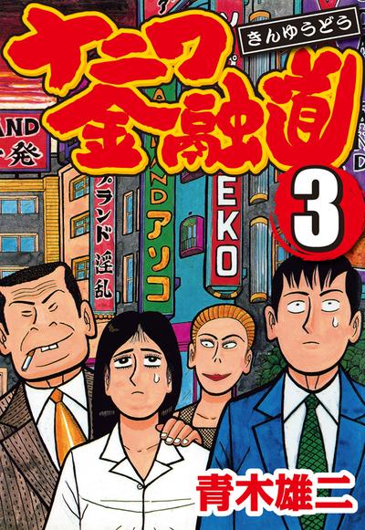ナニワ金融道 3-電子書籍