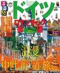 るるぶドイツ ロマンチック街道(2016年版)-電子書籍