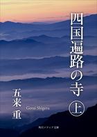 「四国遍路の寺(角川ソフィア文庫)」シリーズ