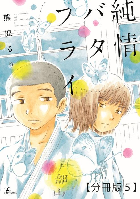 純情バタフライ【分冊版5】-電子書籍-拡大画像