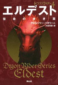 ドラゴンライダー4 エルデスト 宿命の赤き翼-電子書籍