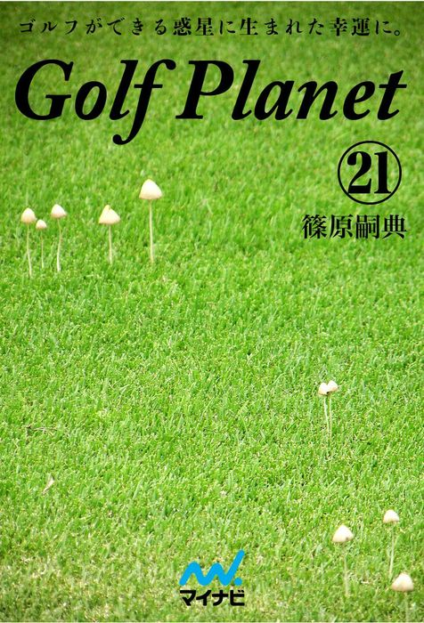 ゴルフプラネット 第21巻 ゴルフには喜怒哀楽の全てがあるから面白い拡大写真