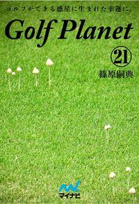 ゴルフプラネット 第21巻 ゴルフには喜怒哀楽の全てがあるから面白い