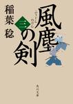風塵の剣(三)-電子書籍