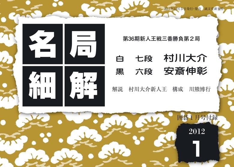 名局細解 2012年1月号拡大写真