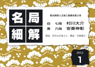名局細解 2012年1月号-電子書籍