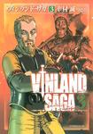 ヴィンランド・サガ(3)-電子書籍
