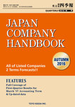 Japan Company Handbook 2016 Autumn (英文会社四季報2016Autumn号)-電子書籍