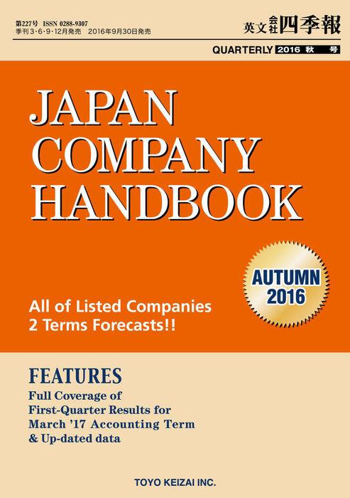 Japan Company Handbook 2016 Autumn (英文会社四季報2016Autumn号)拡大写真