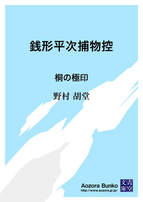 銭形平次捕物控 桐の極印-電子書籍-拡大画像