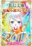 共幻文庫短編小説コンテスト2015-電子書籍