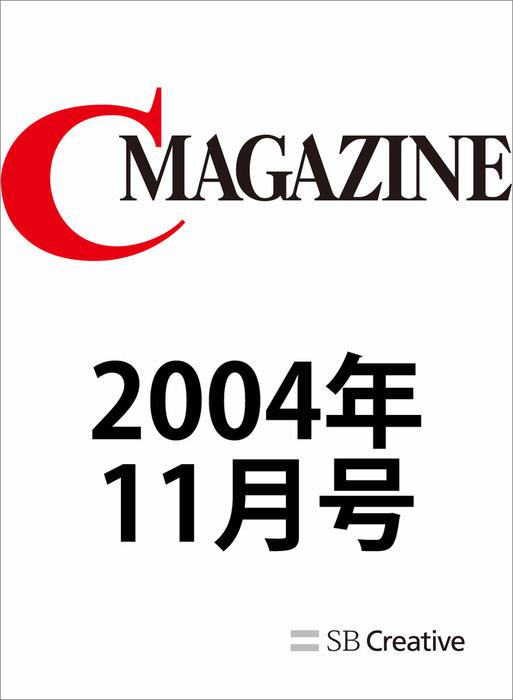 月刊C MAGAZINE 2004年11月号-電子書籍-拡大画像