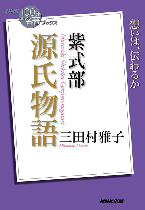 NHK「100分de名著」ブックス 紫式部 源氏物語拡大写真