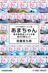 NHK連続テレビ小説 あまちゃん 電子版完全シナリオ集 全26巻セット-電子書籍
