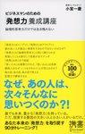 ビジネスマンのための「発想力」養成講座-電子書籍