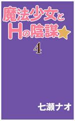 魔法少女とHの陰謀 4-電子書籍