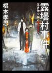 露壜村事件 生き神少女とザンサツの夜-電子書籍