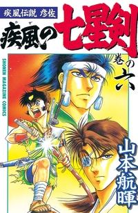 疾風伝説彦佐 疾風の七星剣(6)