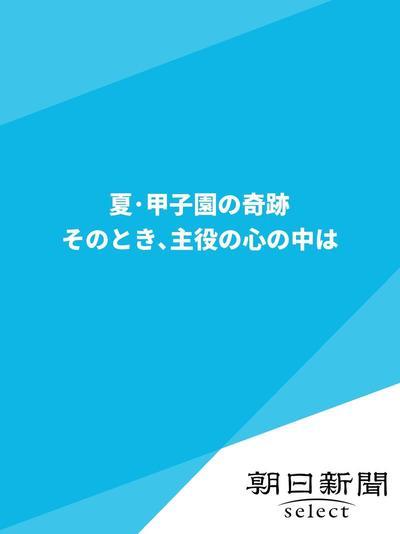 夏・甲子園の奇跡  そのとき、主役の心の中は-電子書籍