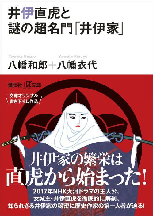井伊直虎と謎の超名門「井伊家」拡大写真
