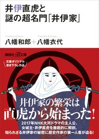 井伊直虎と謎の超名門「井伊家」-電子書籍