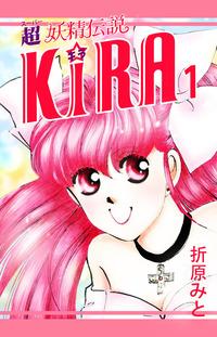 超妖精伝説KI☆RA 1-電子書籍