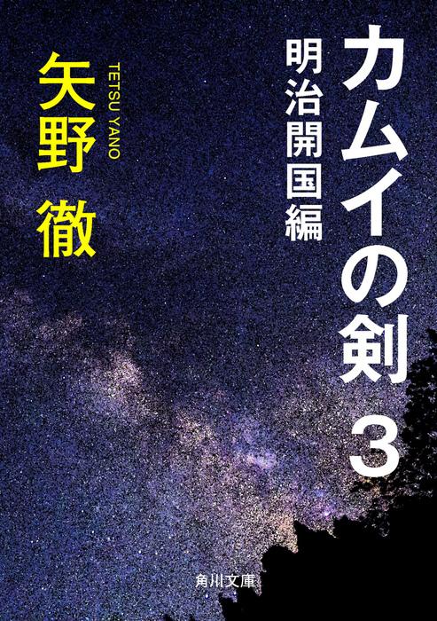 カムイの剣 3 明治開国編拡大写真