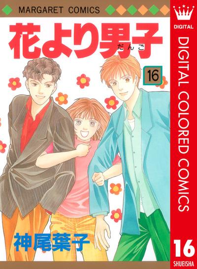 花より男子 カラー版 16-電子書籍