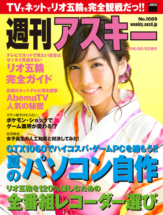 週刊アスキー No.1089 (2016年8月2日発行)-電子書籍-拡大画像