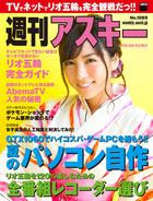 週刊アスキー No.1089 (2016年8月2日発行)
