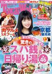 TokaiWalker東海ウォーカー 2016 9月号-電子書籍