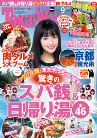 TokaiWalker東海ウォーカー 2016 9月号