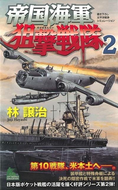 帝国海軍狙撃戦隊 太平洋戦争シミュレーション(2)-電子書籍