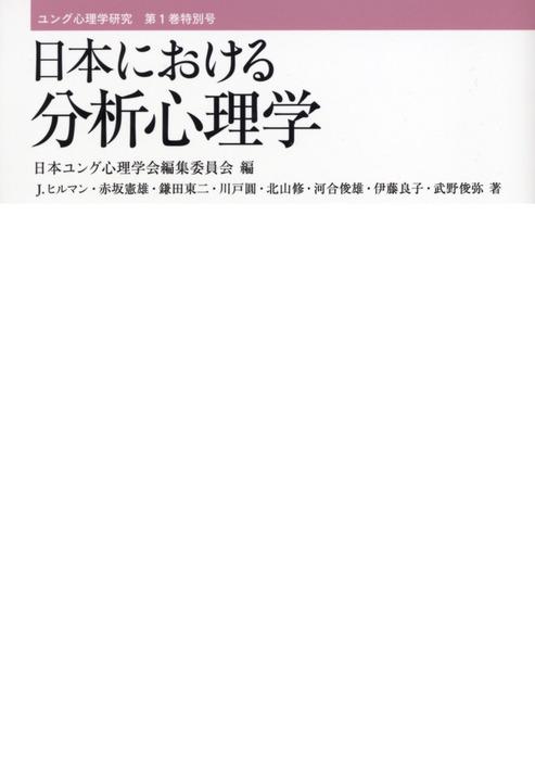 ユング心理学研究第1巻特別号 日本における分析心理学拡大写真