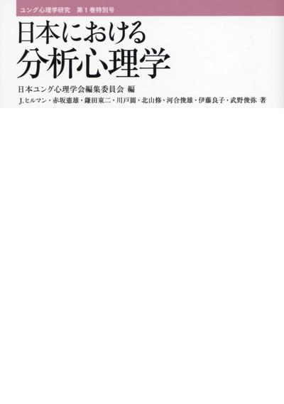 ユング心理学研究第1巻特別号 日本における分析心理学-電子書籍