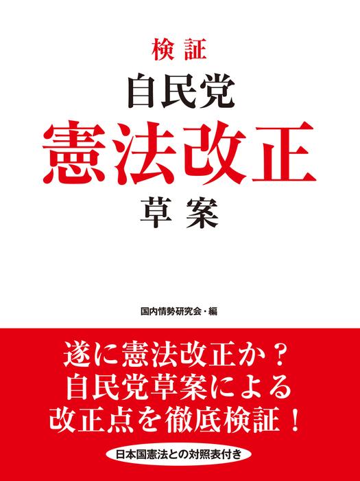 検証 自民党憲法改正草案-電子書籍-拡大画像