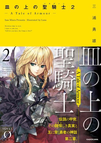 皿の上の聖騎士〈パラディン〉2 ― A Tale of Armour ―-電子書籍