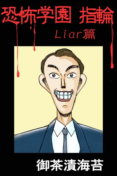 恐怖学園 指輪 Liar篇-電子書籍