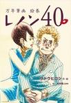 万年筆画 絵巻 レノン40-電子書籍