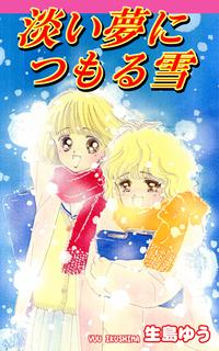 淡い夢につもる雪-電子書籍