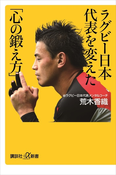 ラグビー日本代表を変えた「心の鍛え方」-電子書籍