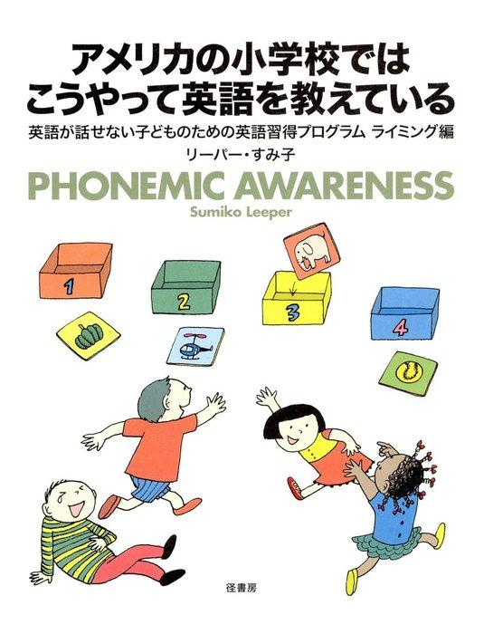 アメリカの小学校ではこうやって英語を教えている  英語が話せない子どものための英語習得プログラム ライミング編拡大写真