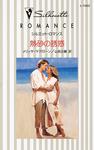 熱砂の誘惑-電子書籍