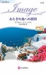 おとぎの島への招待-電子書籍