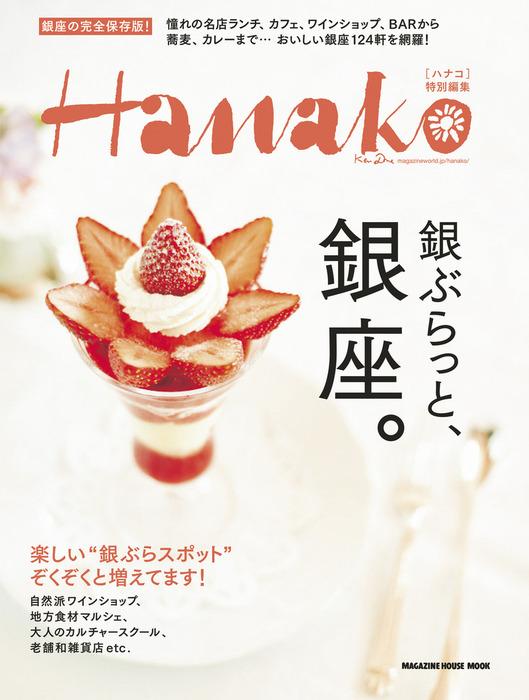 Hanako特別編集 銀ぶらっと、銀座。拡大写真