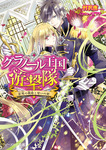 グラノール王国遊撃隊 紅眼の戦姫と誓いの剣-電子書籍